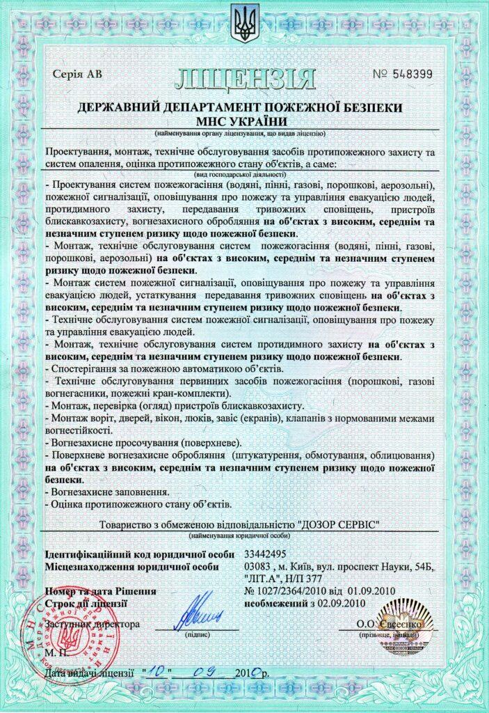 лицензия7